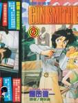 猫眼女枪手漫画第2卷