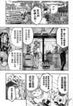 德尤斯X玛奇娜漫画第26话