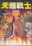 天体战士漫画第10卷