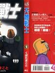 天体战士漫画第9卷