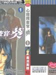 心理搜查官葵漫画第1卷