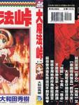 大魔法峠漫画第1卷