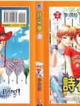 诗花梦漫画第3卷