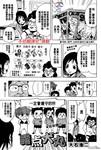 露点犬丸漫画第10话