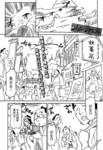喧闹少女漫画第3话