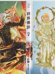 特殊传说漫画第7卷