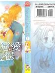 装恋爱的忧郁漫画第1卷