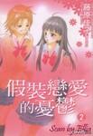 装恋爱的忧郁漫画第2卷