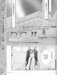 D.C.II_IF漫画第24话