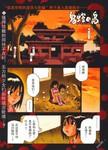 鬼灯之岛漫画第23话