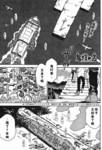 鬼灯之岛漫画第27话