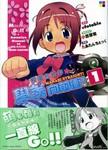 学美向前冲!漫画第1卷