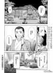 染成茜色的坂道漫画第95话
