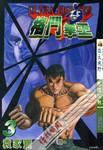 格斗拳王漫画第3卷