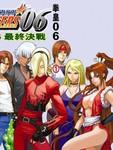 新拳皇2006漫画第1卷
