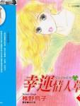 幸运情人草漫画第13卷