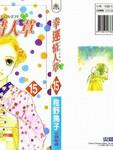幸运情人草漫画第15卷
