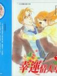 幸运情人草漫画第16卷