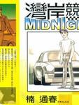 湾岸竞速漫画第11卷