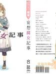 妄想腐女记事漫画第1卷