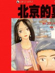北京的夏漫画第1卷