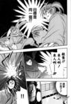 战国战术战记漫画第8话