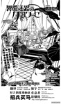 异国迷宫的十字路口漫画外传:第1话