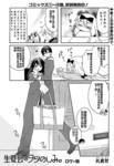 学生会里的宅生活漫画第86话