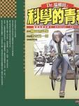 Dr.猫柳田之科学的青春漫画第1卷