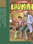 Dr.猫柳田之科学的青春漫画第2卷