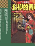 Dr.猫柳田之科学的青春漫画第3卷