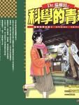 Dr.猫柳田之科学的青春漫画第4卷