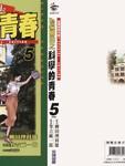 Dr.猫柳田之科学的青春漫画第5卷