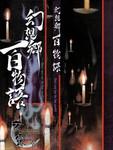 幻想郷百物语漫画第1卷