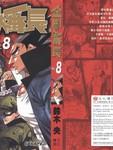 金刚番长漫画第8卷