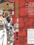 金刚番长漫画第9卷