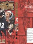 金刚番长漫画第12卷