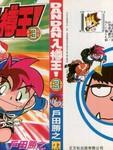 DANDAN入樽王漫画第3卷
