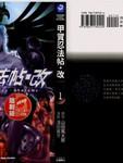 甲贺忍法帖改漫画第1卷