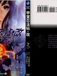 甲贺忍法帖改漫画第2卷