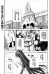 恋爱少女与守护之盾漫画第4话