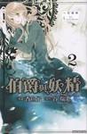 伯爵与妖精漫画第2卷