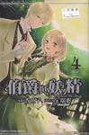 伯爵与妖精漫画第4卷