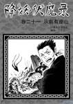 降妖伏魔录漫画第21话