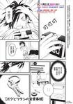 恋爱事件漫画第4话