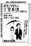 恋爱事件漫画第5话