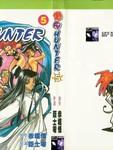 暴裂HUNTER漫画第5卷