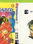 暴裂HUNTER漫画第6卷