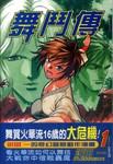 舞斗传漫画第1卷