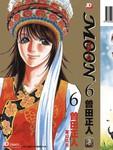 MOON 舞吧!昴漫画第6卷